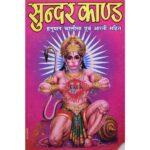 Sundar Kand Book