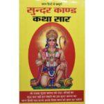 Sundarkand Kathasaar Book