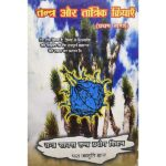 Tantra Aur Tantrik Book