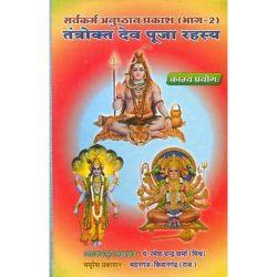 Tantrokt Dev Puja Rahasya Book