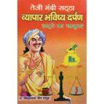 Teji Mandi Satta Book