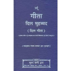 Urdu Geeta Book