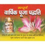 Varshik Puja Paddhti Book