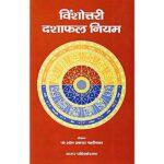 Vinshotari Dashafal Niyam Book