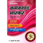 Vishal Karmkand Bhaskar Book