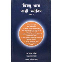 Vishnu Bhav Book