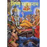 Vishnu Sahastranaam Book