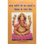 Vrat Kathayen V Geet Book