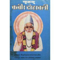Vrihad Kabir Dohavali Book