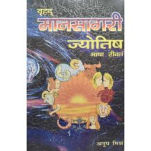Vrihad Maansagri Jyotish Book