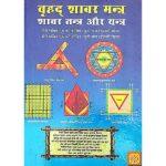 Vrihad Shabar Mantra Book