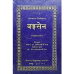 Wangasen Book