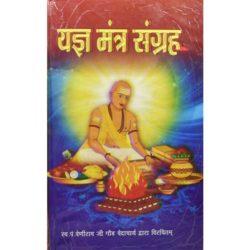 Yagya Mantra Sangrah Book