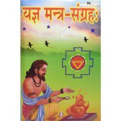 Yagya Mantra Sangraha Book