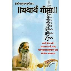 Yatharth Geeta Book