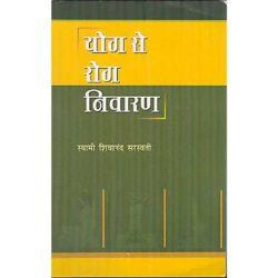 Yog Se Rog Nivaran Book