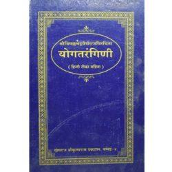 Yog Tarangini Book