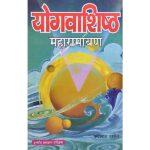 Yogavashishth Book