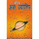 Ank Jyotish Vigyan Book