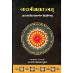 Gaytrimahatantram Book