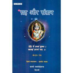 Grah Aur Santan Book