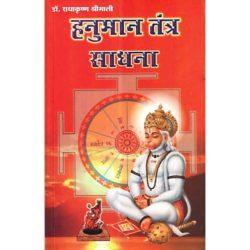 Hanuman Tantra Sadhna Book