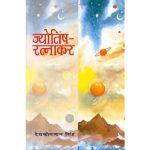 Jyotish Ratnakar Book