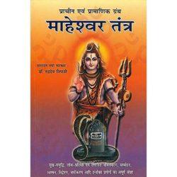 Maheshwar Tantra Book