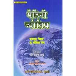 Medini Jyotish Book