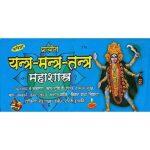 Prachin Yantra Mantra Tantra Book