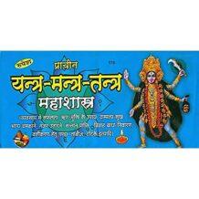 Prachin Yantra Mantra Tantra Mahashastra Book