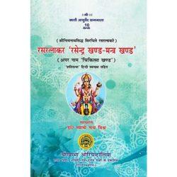 Rasratnaakar Book