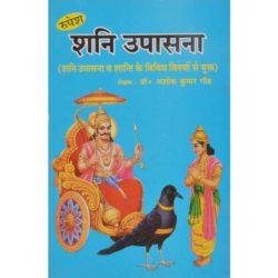 Shani Upasana V Shanti Book
