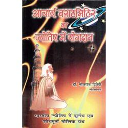 Vrahmihir Ka Jyotish Mein Yogdaan Book