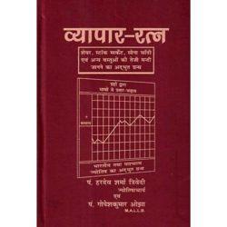 Vyapar Ratna Book