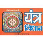 Yantra Vidhan Book