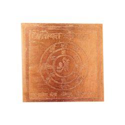 Tantrokt Shri Yantra