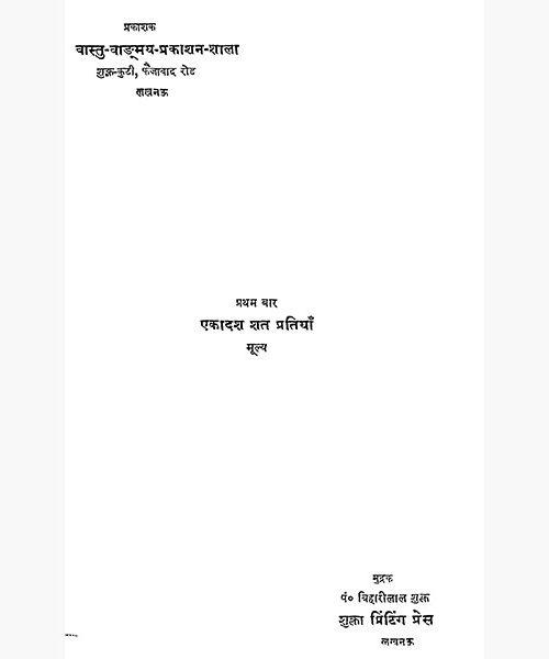 Bhartiy Vastu Shastra Book