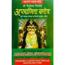 Aparajita Stotra Book